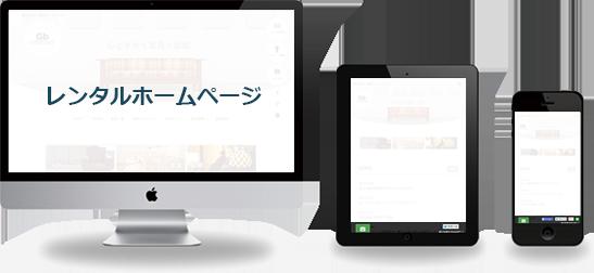 レンタルホームページ