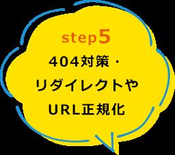 404対策・リダイレクトやURL正規化