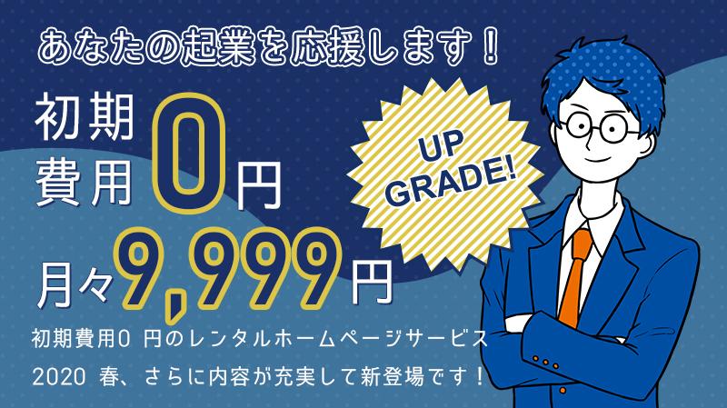 あなたの起業を応援します!初期費用0円 月々9,999円