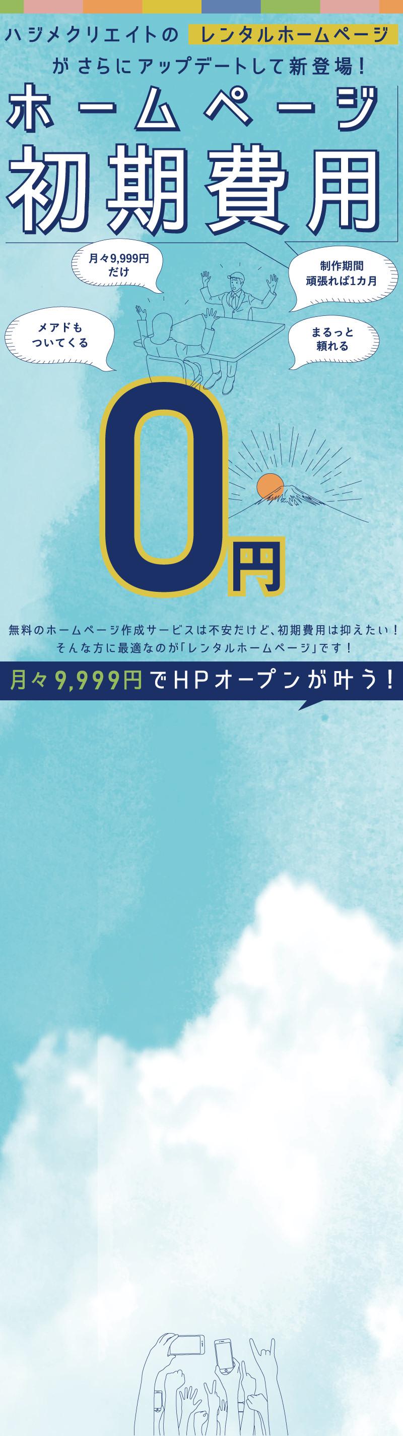 ハジメクリエイトのレンタルホームページがさらにアップデートして新登場!ホームページ初期費用0円