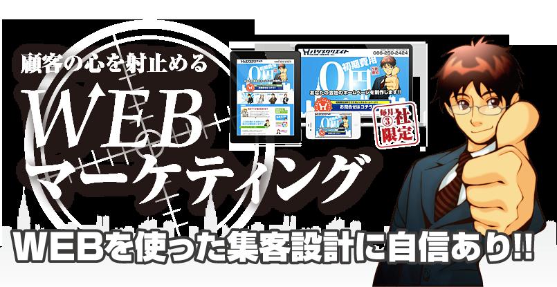 初期費用0円 あなたの会社のホームページを制作します!!